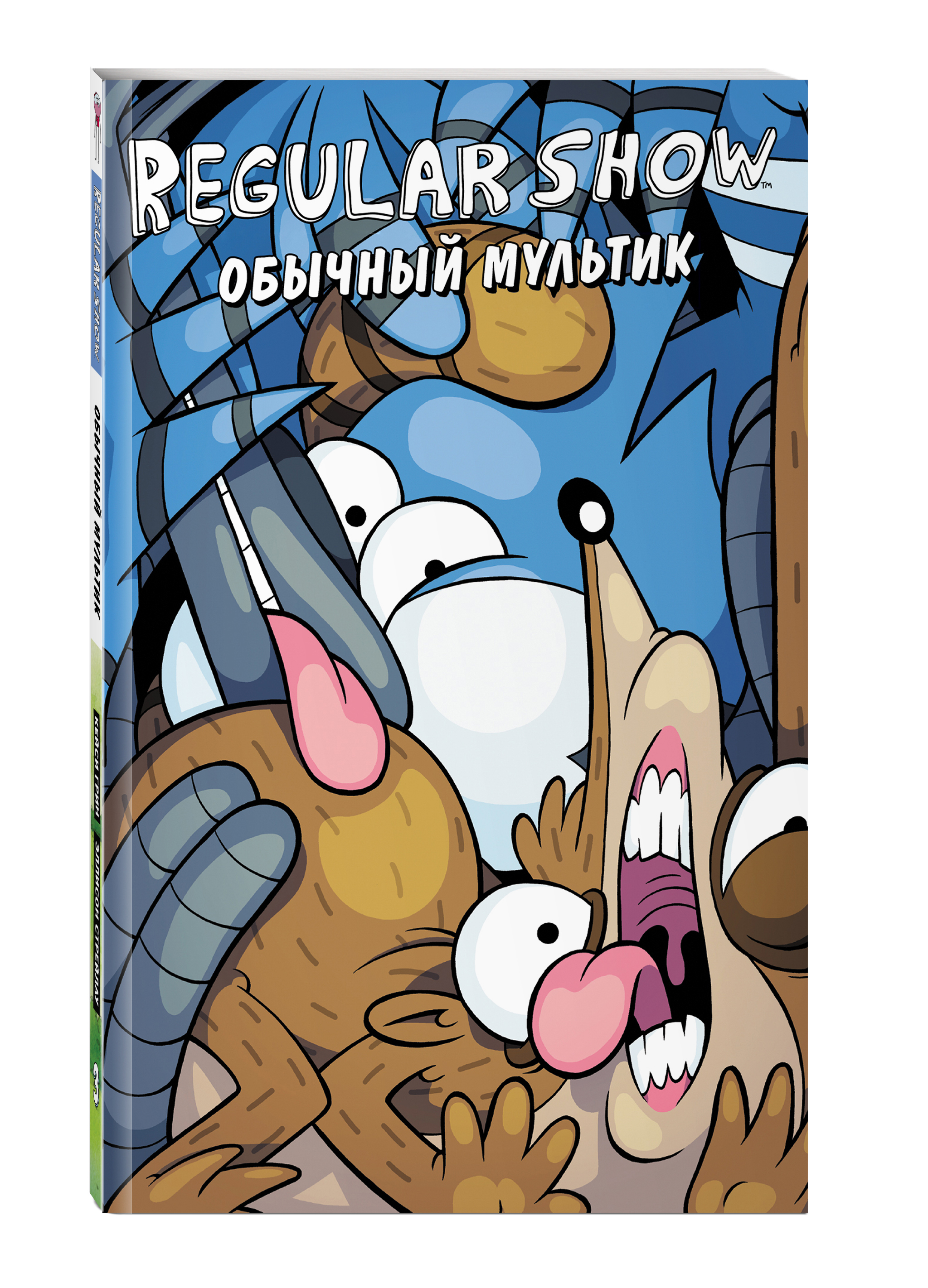 Обычный мультик. Комикс. Вып. 3