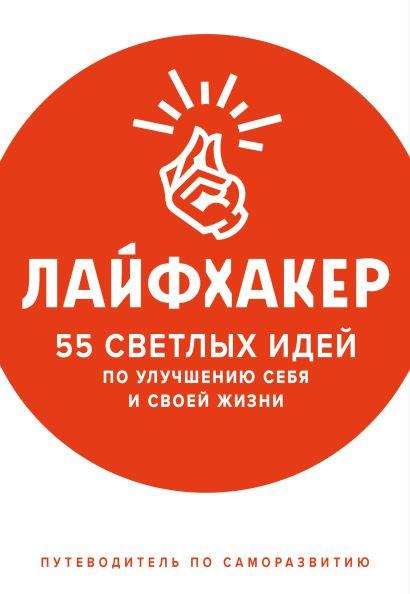 Лайфхакер. 55 светлых идей по улучшению себя и своей жизни. Путеводитель по саморазвитию - фото 1