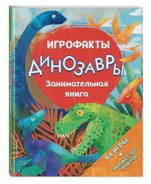 Динозавры. Занимательная книга