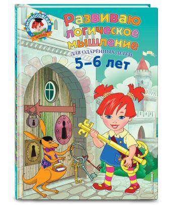 Е. А. Родионова, И. А. Казакова - Развиваю логическое мышление: для детей 5-6 лет обложка книги