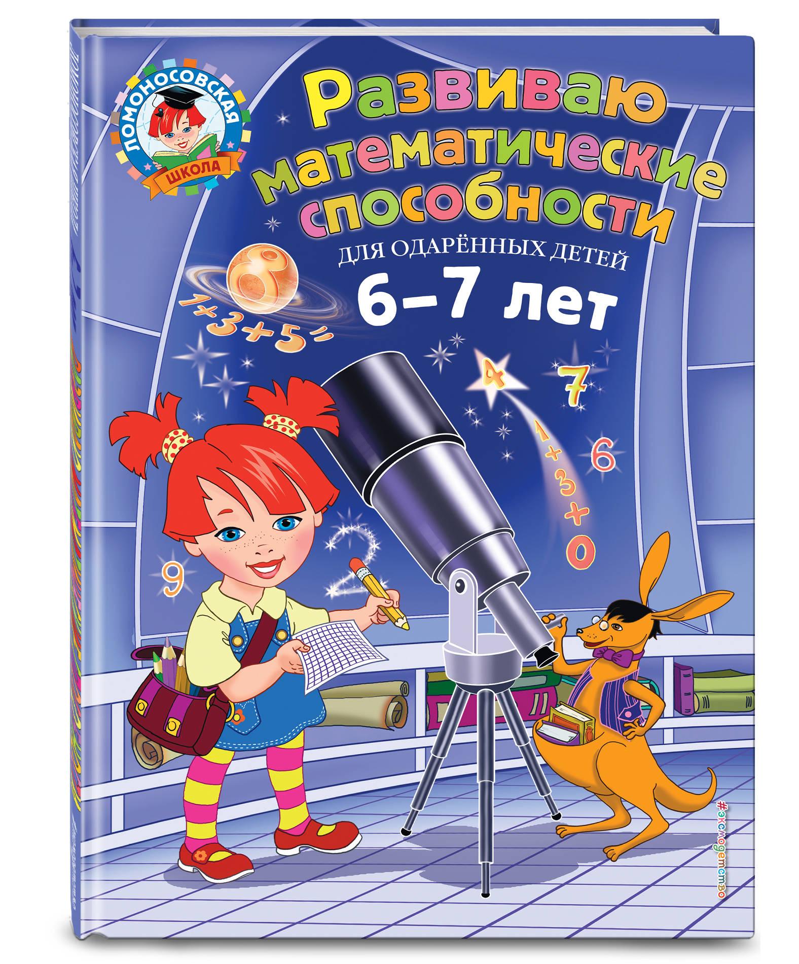 Родионова Елена Альбертовна, Казакова Ирина Алексеевна Развиваю математические способности: для детей 6-7 лет