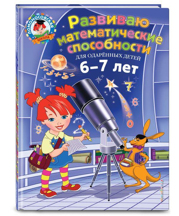 Развиваю математические способности: для детей 6-7 лет Казакова И.А., Родионова Е.А.