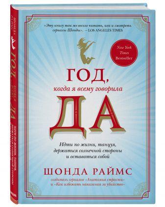 Шонда Раймс - Год, когда я всему говорила ДА. Идти по жизни, танцуя, держаться солнечной стороны и остаться собой обложка книги