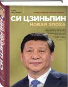 Юрий Тавровский - Си Цзиньпин. Новая эпоха' обложка книги