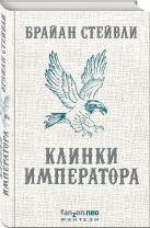 Брайан Стейвли - Клинки императора' обложка книги
