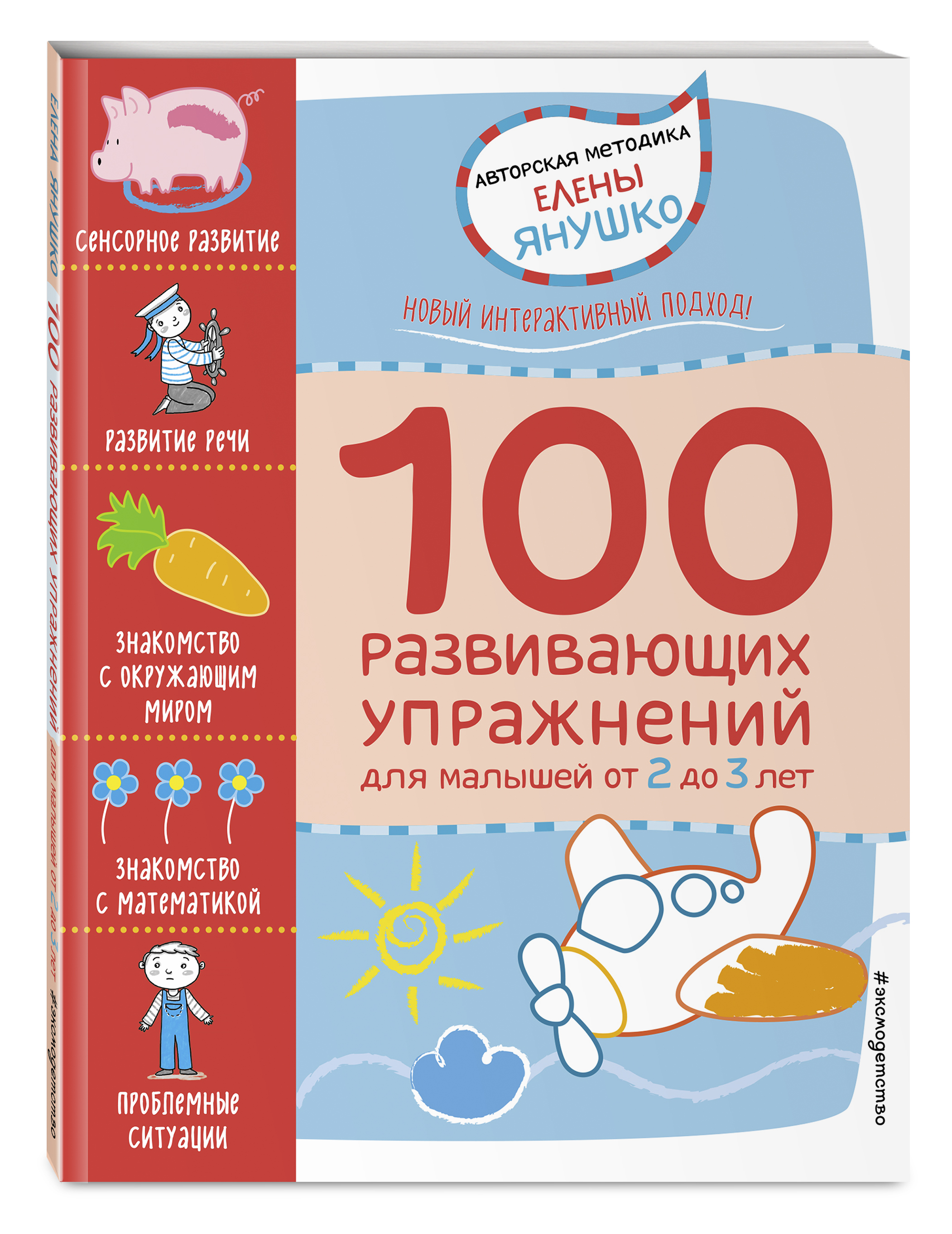 Янушко Е.А. 2+ 100 развивающих упражнений для малышей от 2 до 3 лет янушко е а 2 100 развивающих упражнений для малышей от 2 до 3 лет