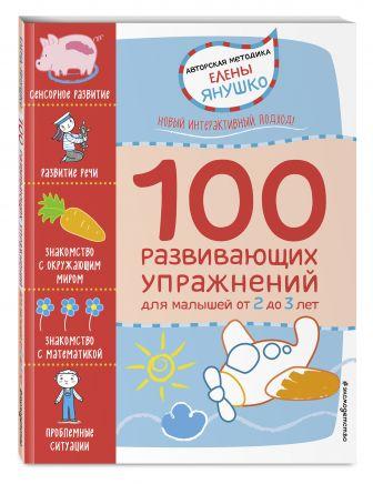 Янушко Е.А. - 2+ 100 развивающих упражнений для малышей от 2 до 3 лет обложка книги