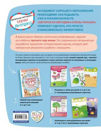 2+ 100 развивающих упражнений для малышей от 2 до 3 лет Янушко Е.А.