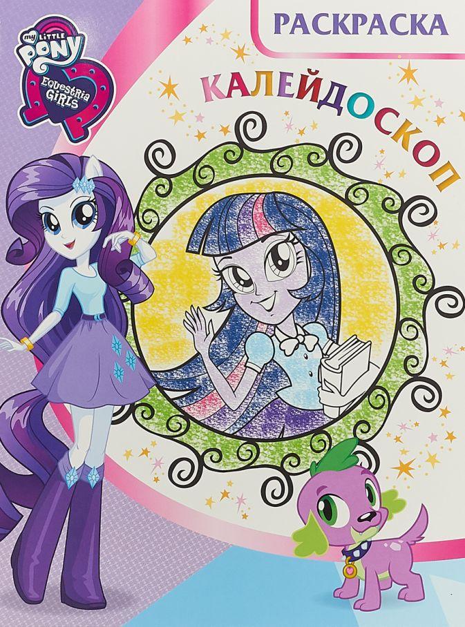 Мой маленький пони: Девочки из Эквестрии. РКМ № 1803. Раскраска-калейдоскоп.