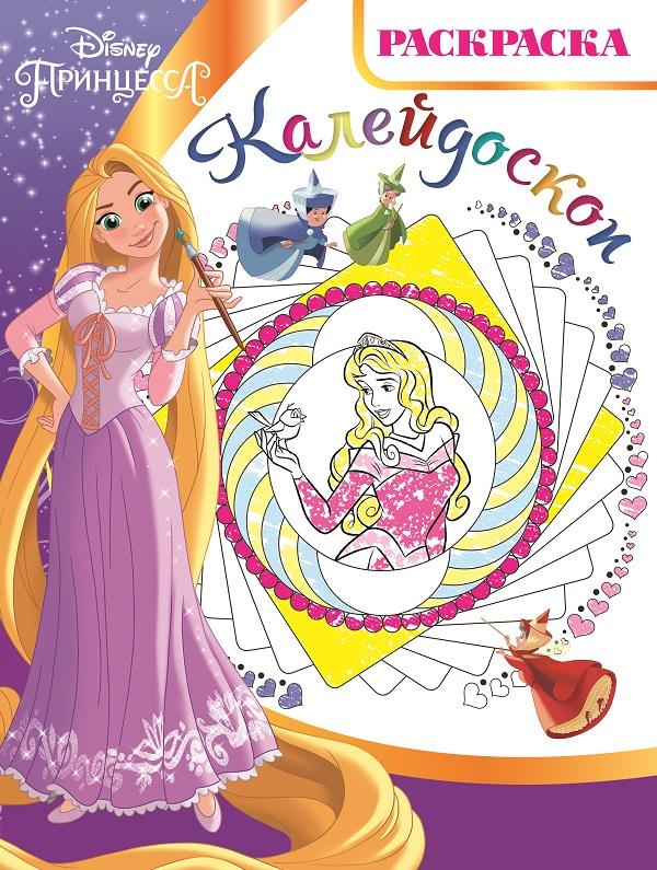 Принцесса Disney. РКМ № 1802. Раскраска-калейдоскоп.