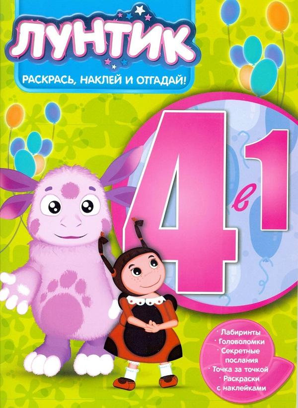 Лунтик и его друзья. РНО4-1 № 1706 . Раскрась, наклей и отгадай! 4 в 1 цены онлайн