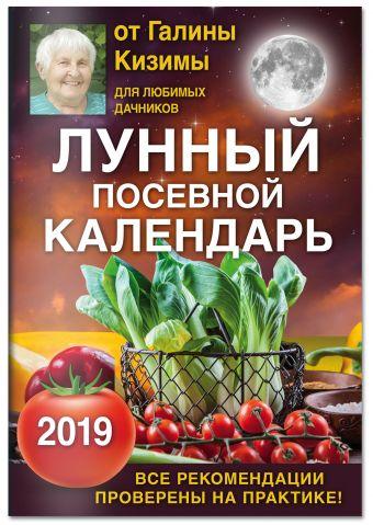 Лунный посевной календарь для любимых дачников 2019 от Галины Кизимы Кизима Г.А.