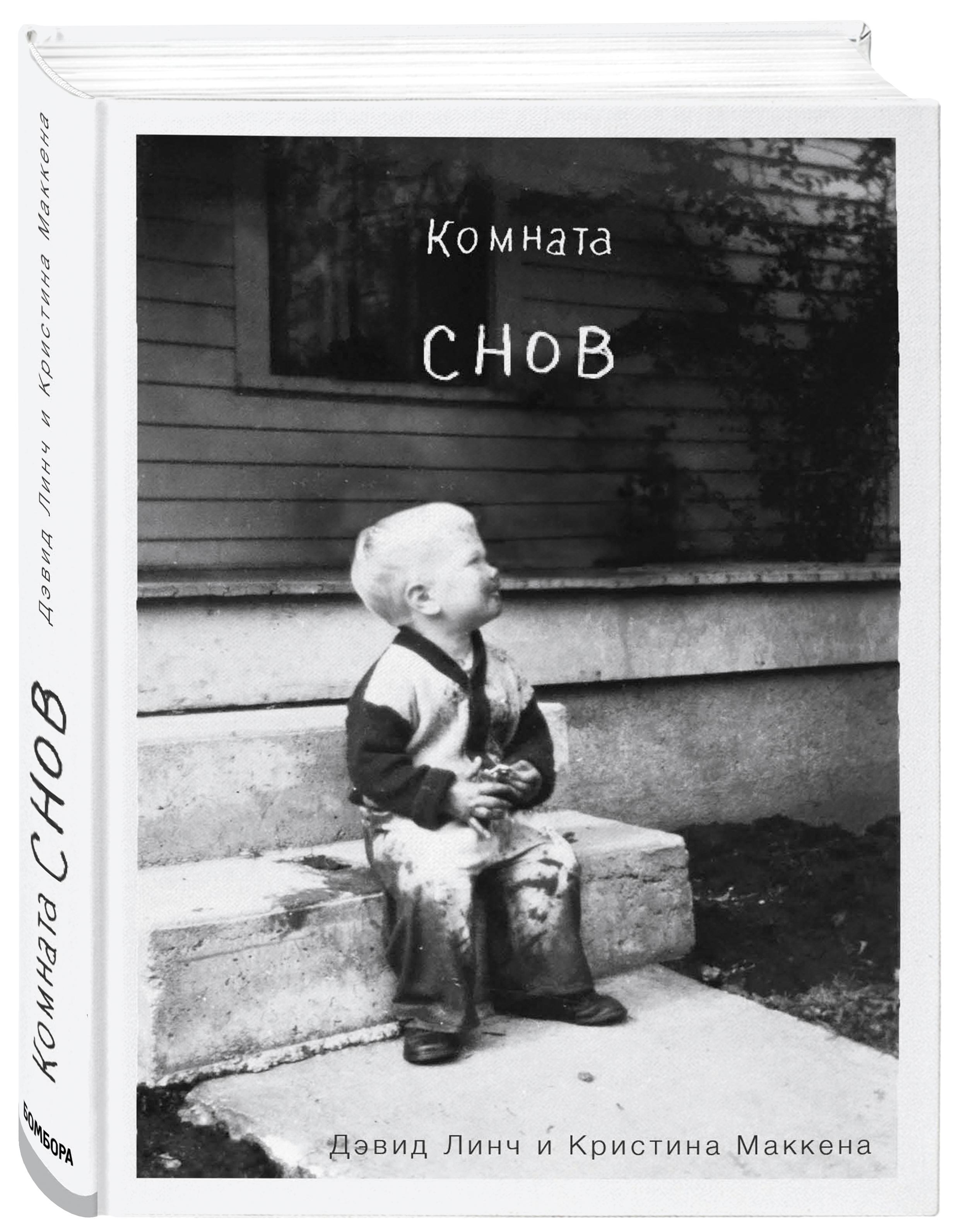 Комната снов. Автобиография Дэвида Линча (Дэвид Линч, Кристин Маккена)