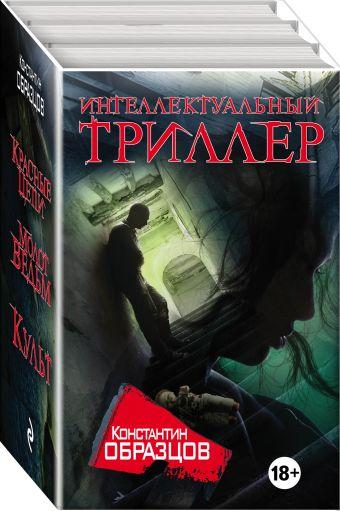 Интеллектуальный триллер Образцов К.А.
