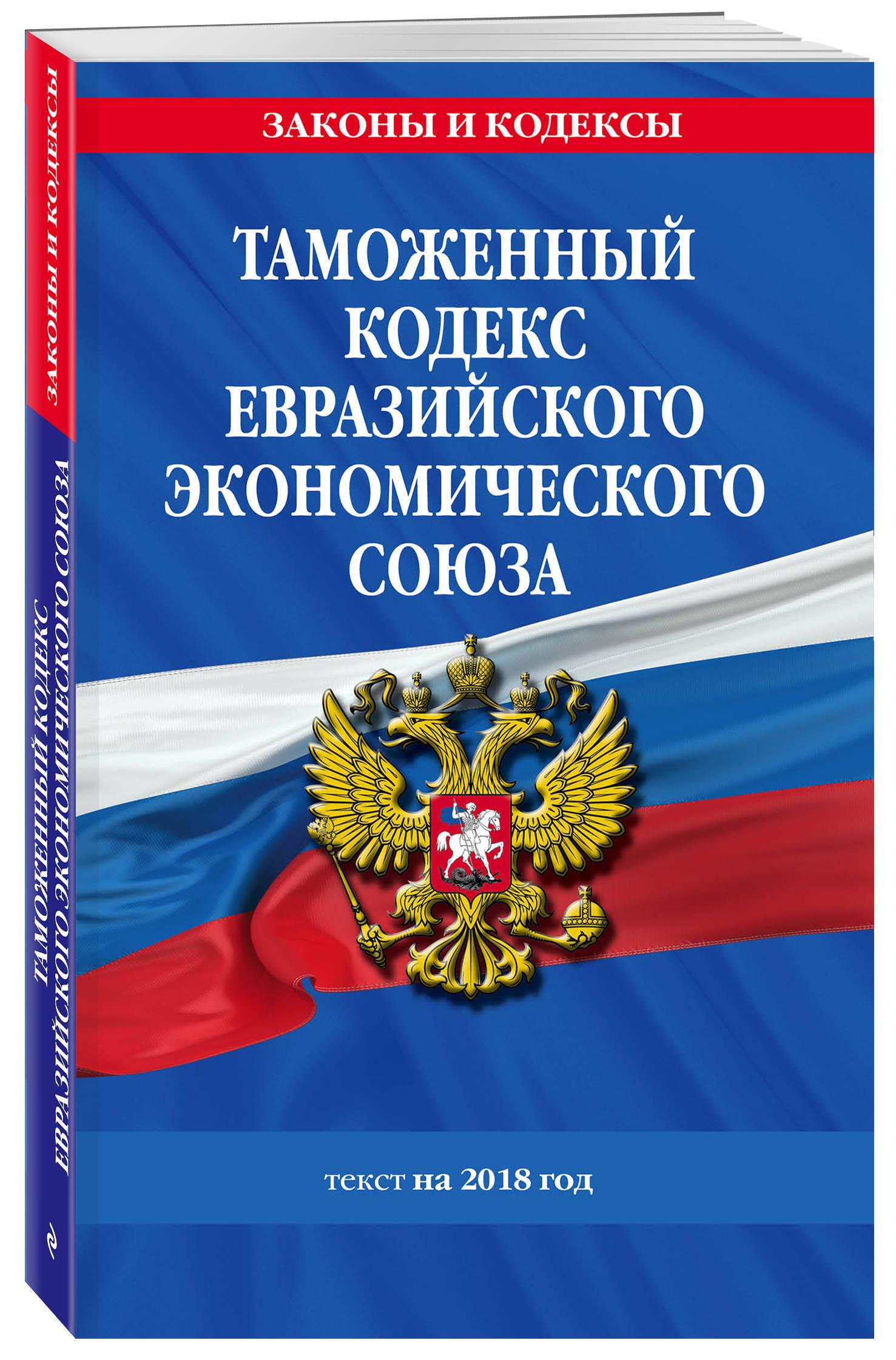 цена на Таможенный кодекс Евразийского экономического союза: текст на 2018 г.
