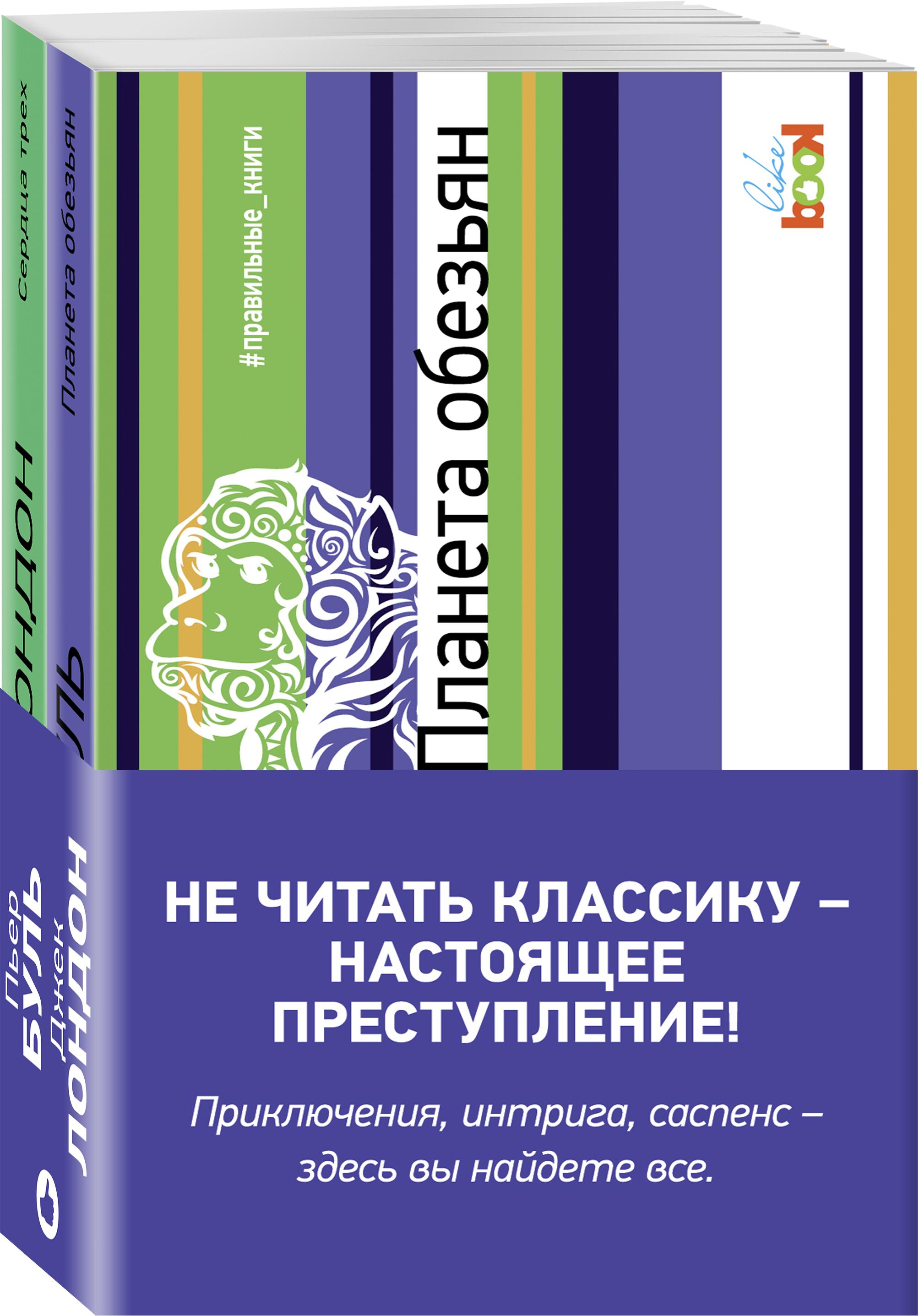 Лондон Дж., Буль П. Книги-сокровища (комплект из 2 )
