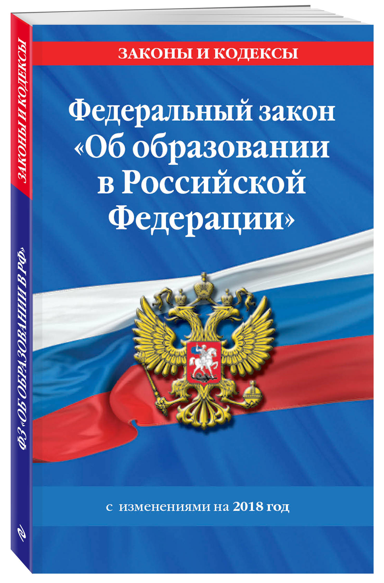 Федеральный закон Об образовании в Российской Федерации: текст с изм. и доп. на 2018 год стоимость однокомнатной квартиры в севастополе