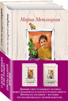 Жизненные советы от Марии Метлицкой (комплект из 2 книг)