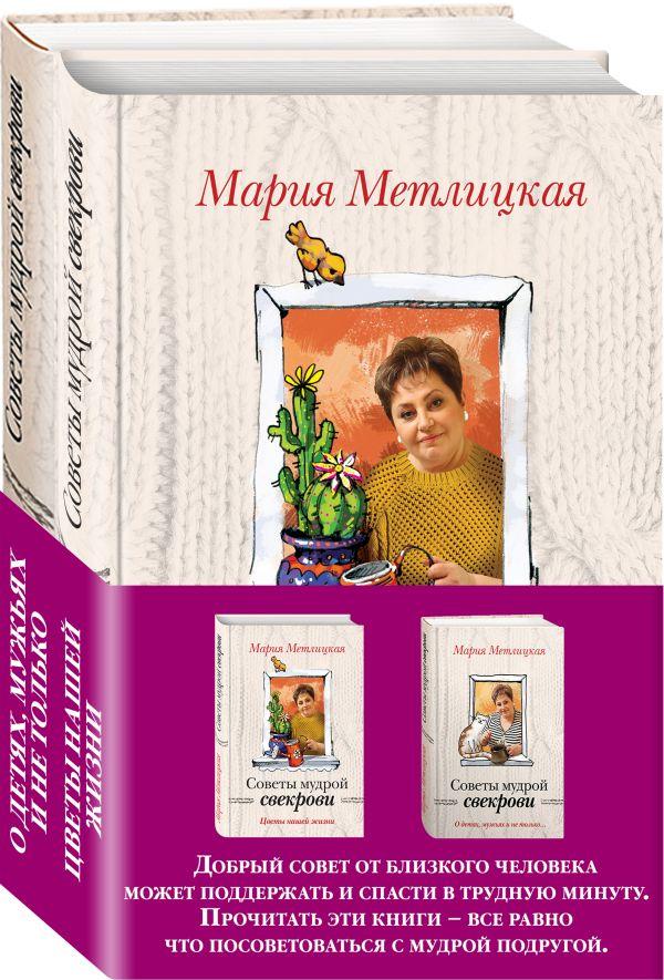 цена на Метлицкая М. Жизненные советы от Марии Метлицкой (комплект из 2 книг)