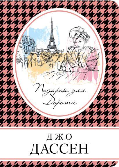 Французское обаяние (комплект из 3 книг) - фото 1