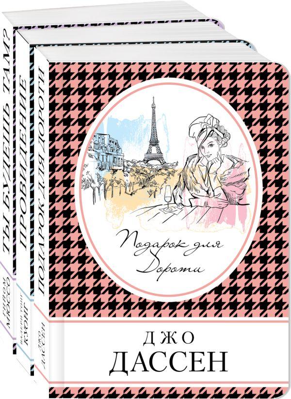интересно Французское обаяние (комплект из 3 книг) книга