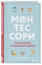 Сильви Д'Эсклеб, Ноэми Д'Эсклеб - Монтессори. 150 занятий с малышом дома' обложка книги