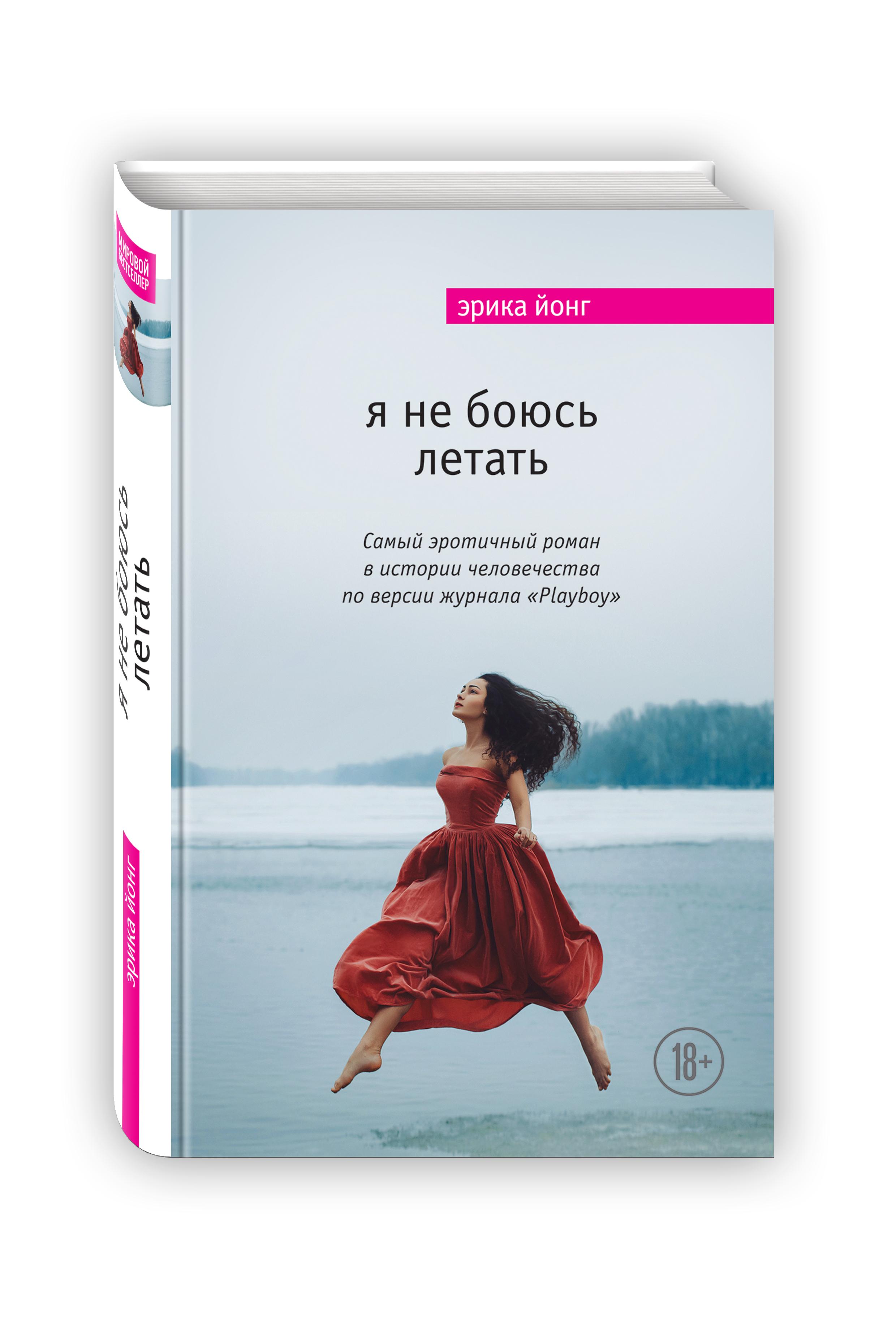 Комплект. Я не боюсь летать + Розовый костюм