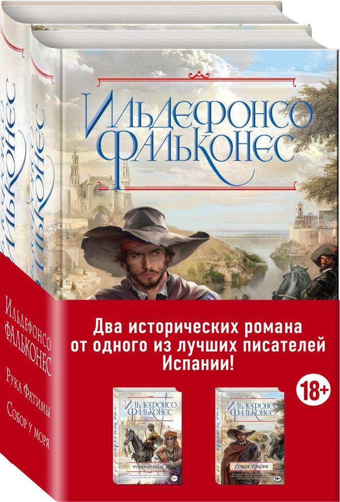 Тайны под солнцем (комплект из 2 книг) Фальконес И.