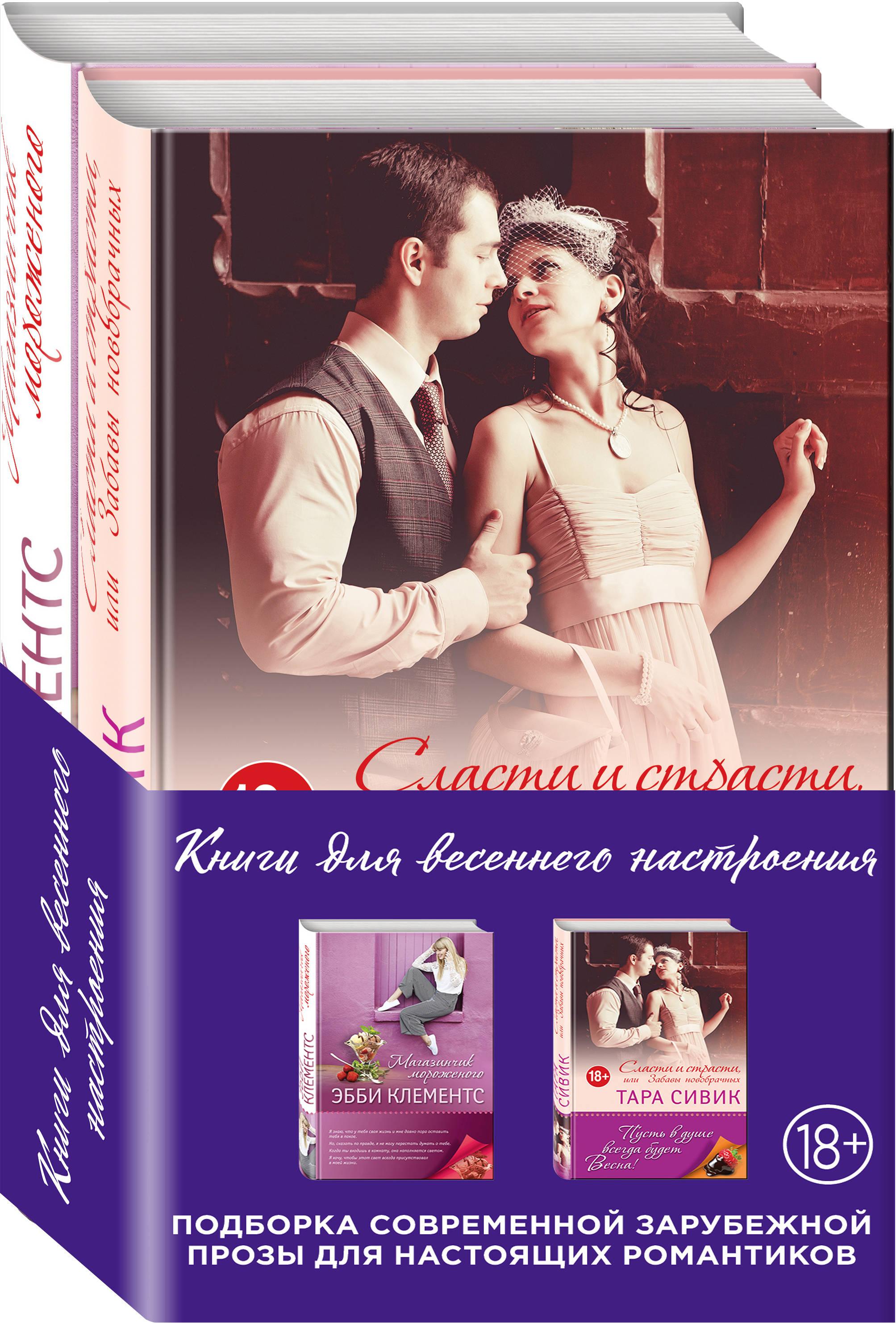 Сивик Т., Клементс Э. Влюбленные в жизнь и друг в друга (комплект из 2 книг)