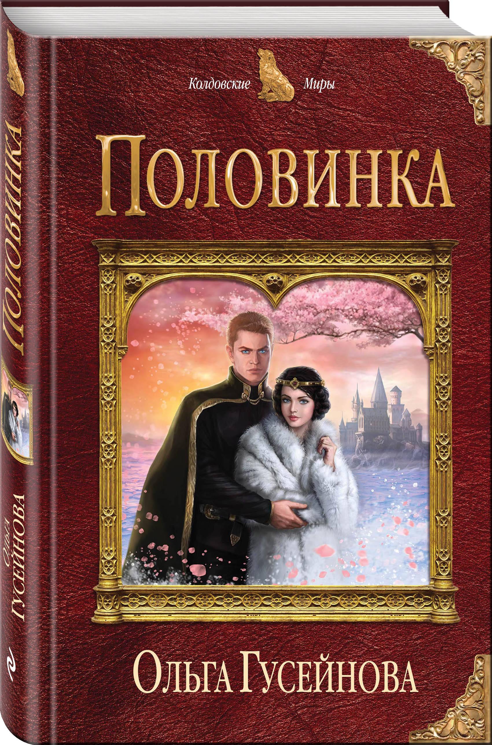 Гусейнова Ольга Вадимовна Половинка