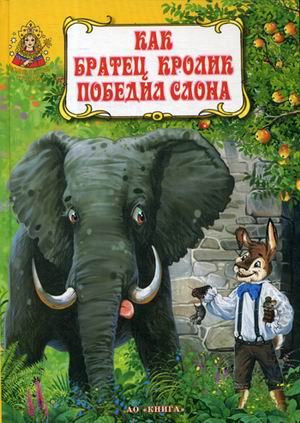 Как братец кролик победил слона. Книга сказок афроамериканцев США
