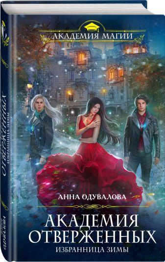 Анна Одувалова - Академия отверженных. Избранница зимы обложка книги