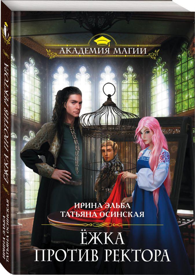 Ирина Эльба, Татьяна Осинская - Ёжка против ректора обложка книги