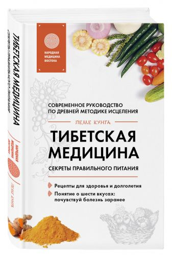 Пеме Кунга - Тибетская медицина. Секреты правильного питания обложка книги
