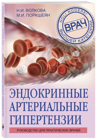 Эндокринные артериальные гипертензии. Руководство для практических врачей Н. И. Волкова, М. И. Поркшеян