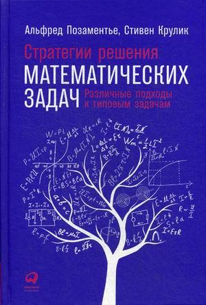 Позаментье А.,Крулик С. - Стратегии решения математических задач: Различные подходы к типовым задачам обложка книги