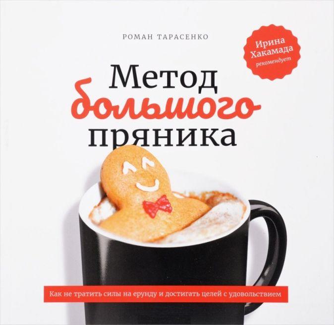 Тарасенко Р. - Метод большого пряника. Как не тратить силы на ерунду и достигать целей с удовольствием (обложка) обложка книги