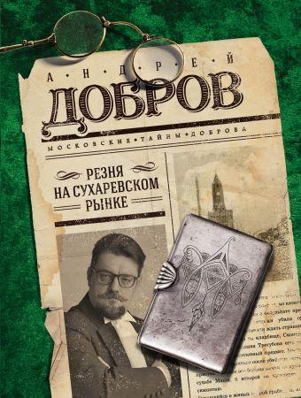Резня на Сухаревском рынке Андрей Добров
