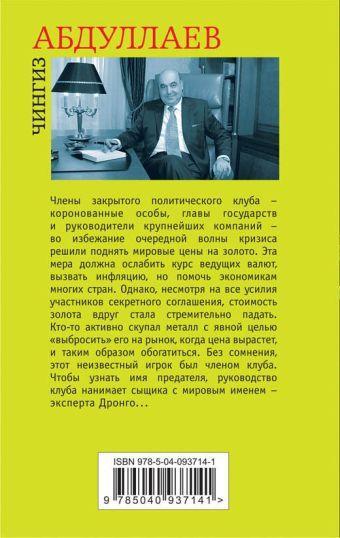 Его подлинная страсть Чингиз Абдуллаев