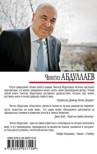 Поездка в Трансильванию Чингиз Абдуллаев