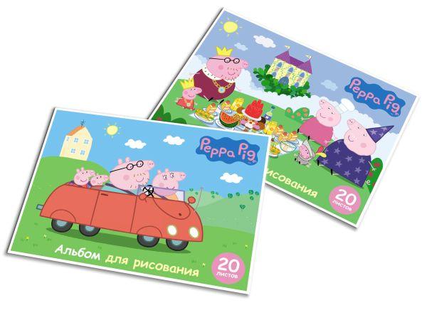 Альбом для рисования 20л. А4 Свинка Пеппа
