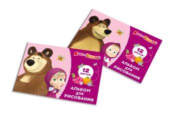 Альбом для рисования 12л. А5 Маша и Медведь
