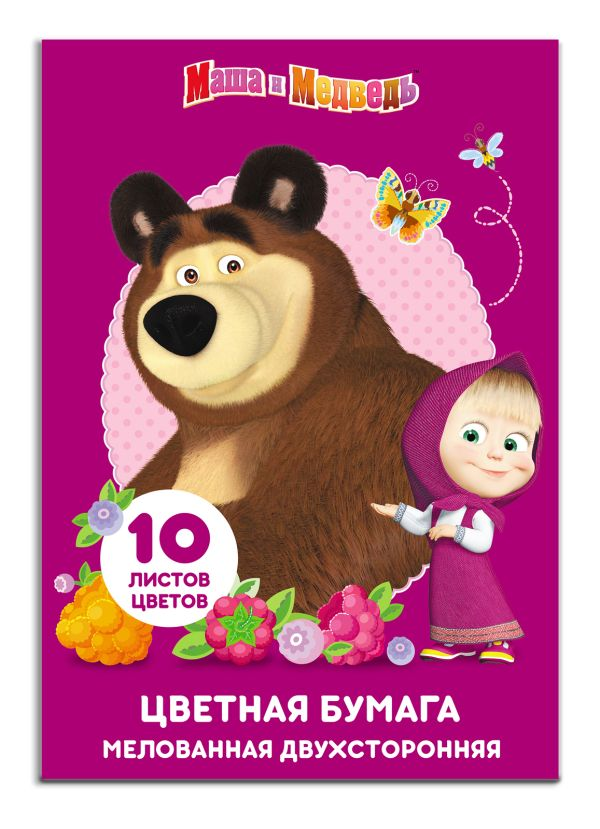 Бумага цветная 10л. 10цв. 2-стор. Маша и Медведь