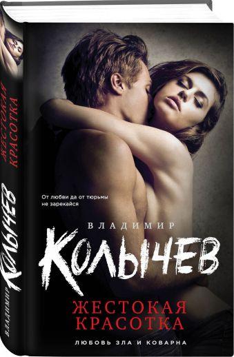 Жестокая красотка Владимир Колычев