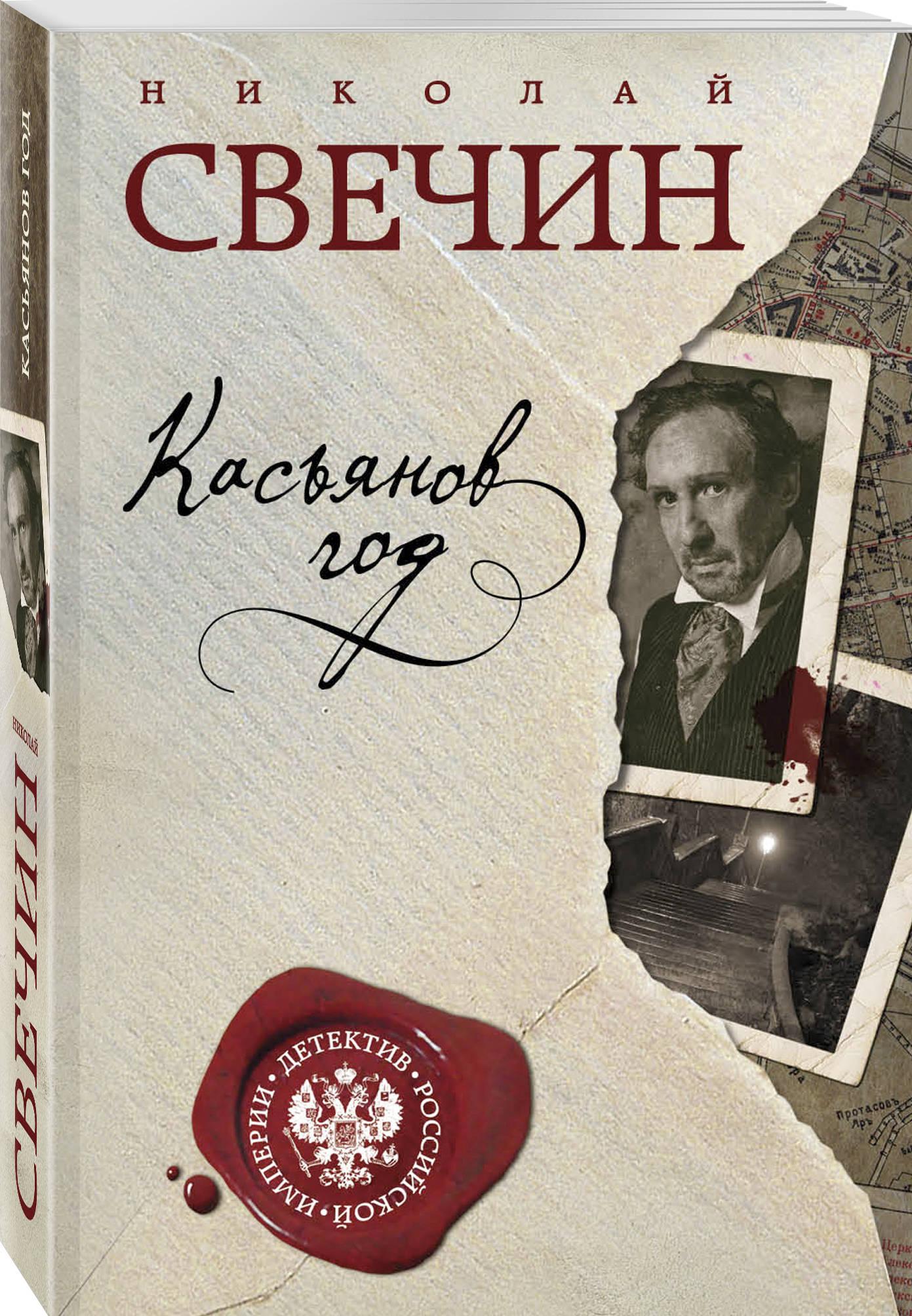 Николай Свечин Касьянов год
