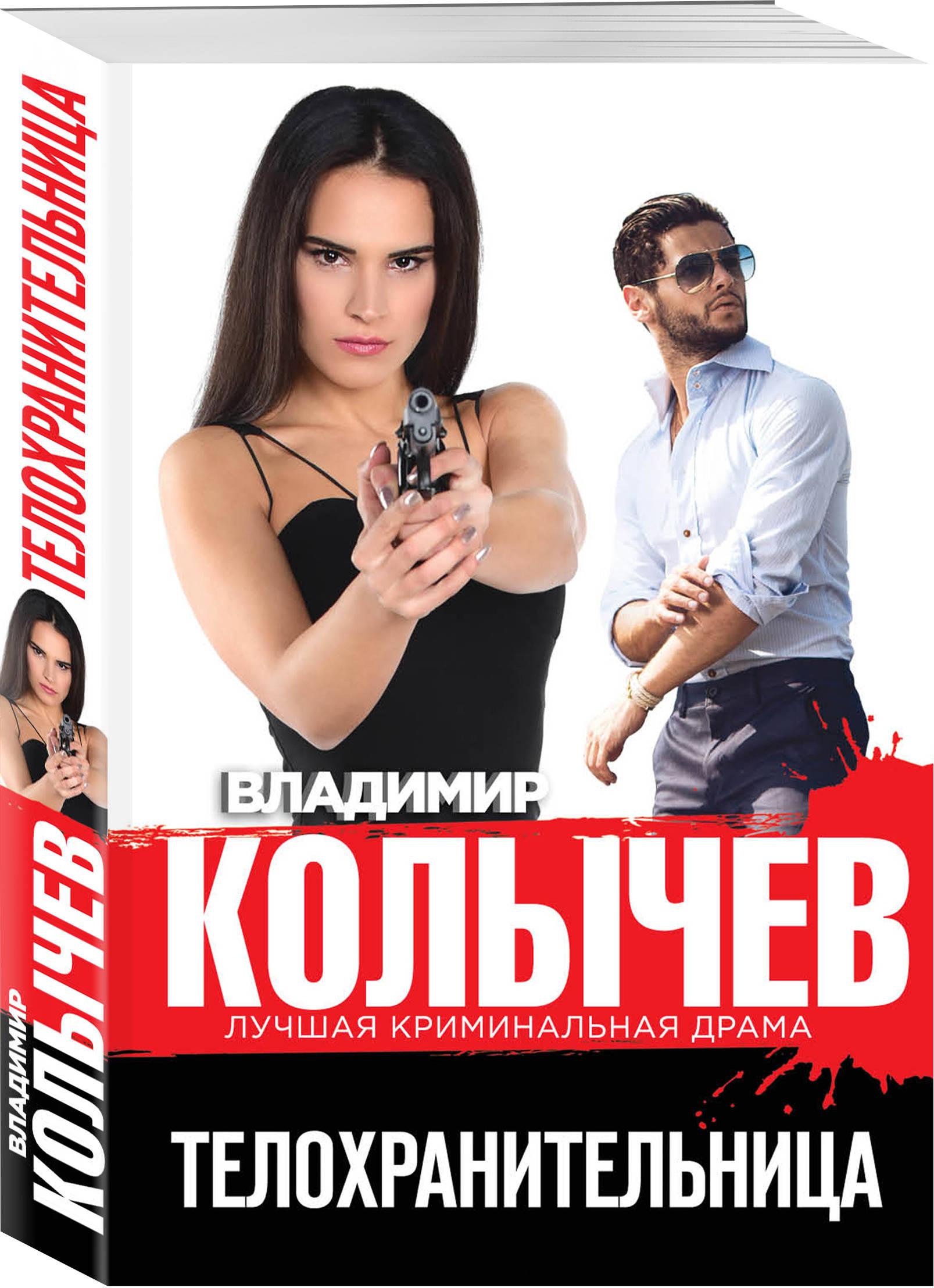 Телохранительница ( Колычев Владимир Григорьевич  )