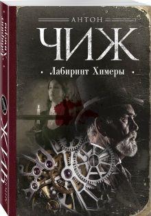 Ретро-детективы Антона Чижа, Ивана Любенко и Ивана Погонина (обложка)