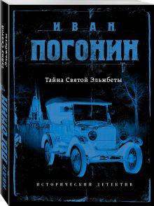 Сыскная одиссея. Исторические детективы Ивана Погонина (обложка)