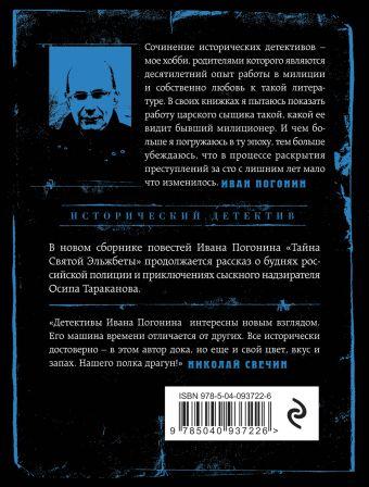 Тайна Святой Эльжбеты Иван Погонин