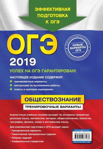 ОГЭ-2019. Обществознание. Тренировочные варианты О. В. Кишенкова